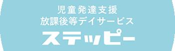 名古屋市西区の児童発達支援・放課後等デイサービス(放デイ)ステッピー